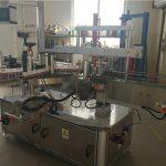 წებოვანი ოვალური ბოთლის ეტიკეტირების აპარატი 5000B / H - 8000B / H